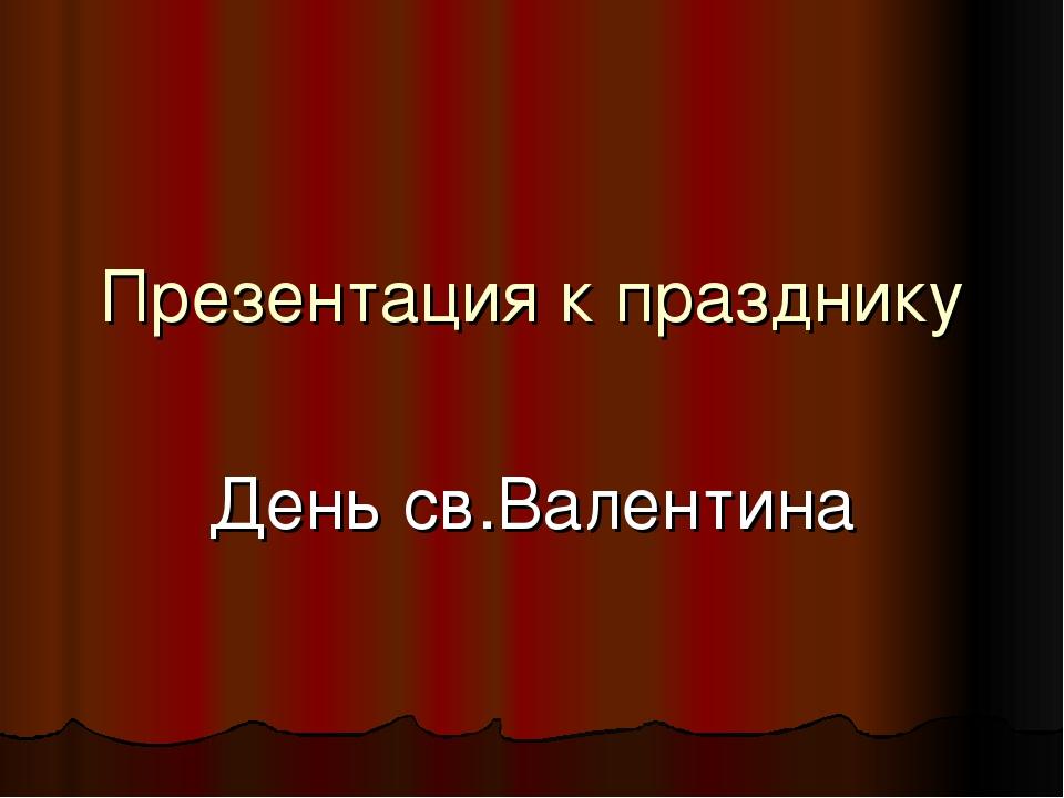 Презентация к празднику День св.Валентина