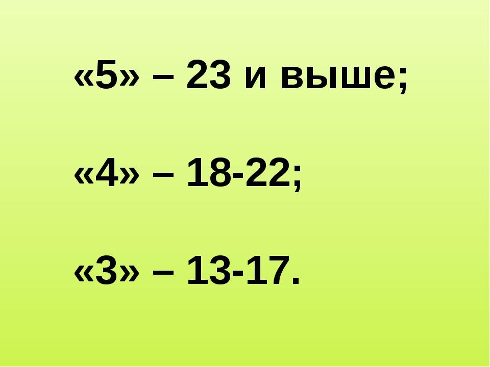 «5» – 23 и выше; «4» – 18-22; «3» – 13-17.