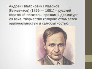 Андрей Платонович Платонов (Климентов) (1899 — 1951) – русский советский пис