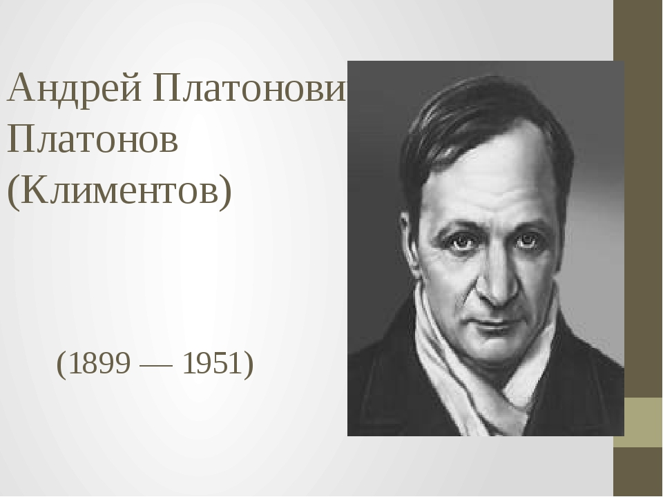 Андрей Платонович Платонов (Климентов) (1899 — 1951)