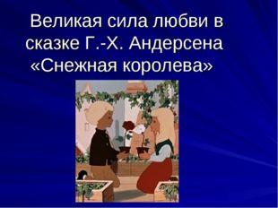 Великая сила любви в сказке Г.-Х. Андерсена «Снежная королева»