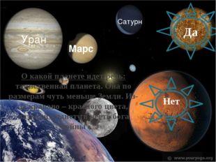 О какой планете идет речь: таинственная планета. Она по размерам чуть меньше