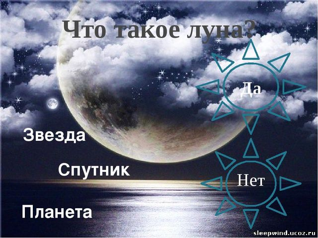Что такое луна? Нет Да Звезда Спутник Планета