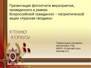 Презентация фотоотчета мероприятия, проведенного в рамках Всероссийской гражд