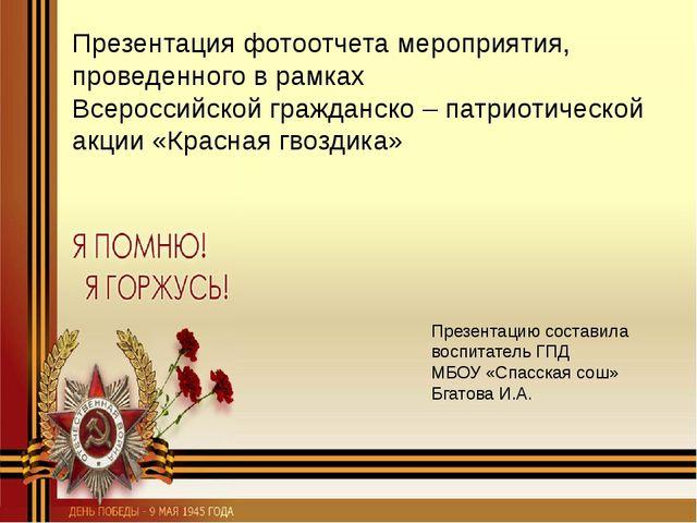 Презентация фотоотчета мероприятия, проведенного в рамках Всероссийской гражд...