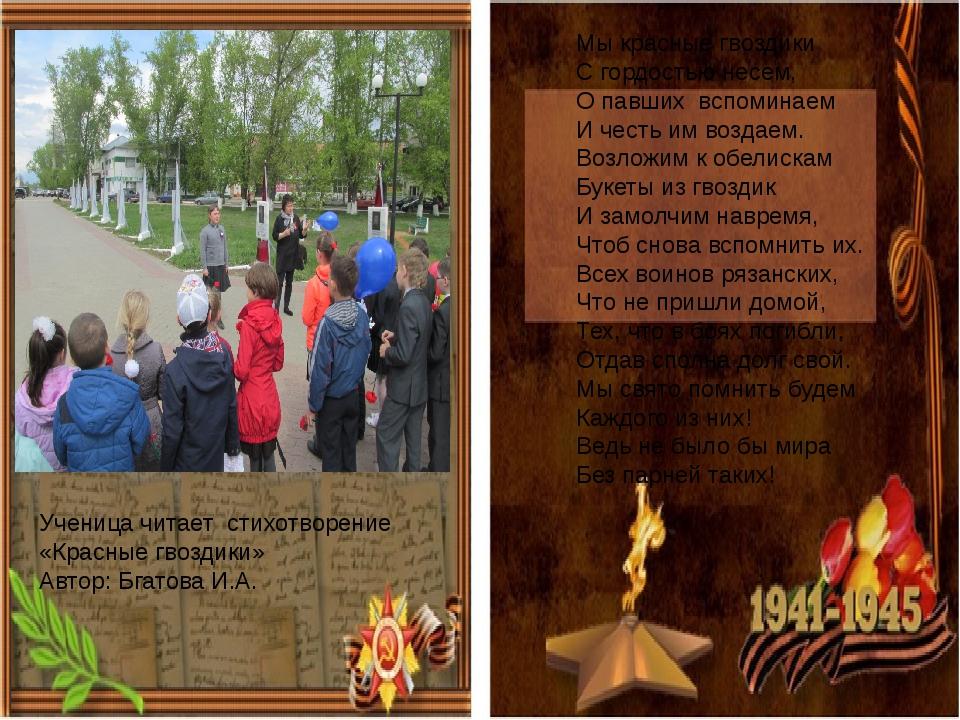 Ученица читает стихотворение «Красные гвоздики» Автор: Бгатова И.А. Мы красны...
