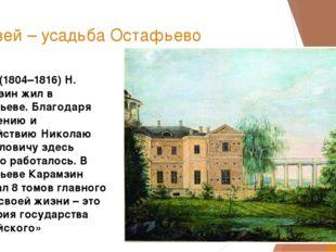 Музей – усадьба Остафьево 12 лет (1804–1816) Н. Карамзин жил в Остафьеве. Бла