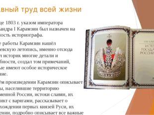 Главный труд всей жизни Вконце 1803 г. указом императора АлександраIКарамз