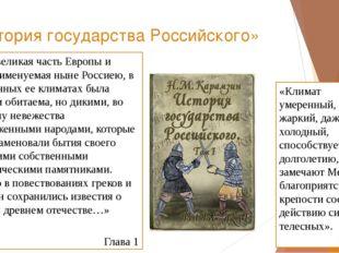 «История государства Российского» «Cия великая часть Европы и Азии, именуемая