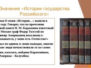 Значение «Истории государства Российского» Первые 8 томов «Истории…» вышли в