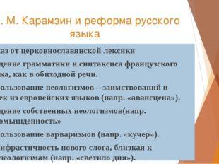 Н. М. Карамзин и реформа русского языка Отказ от церковнославянской лексики