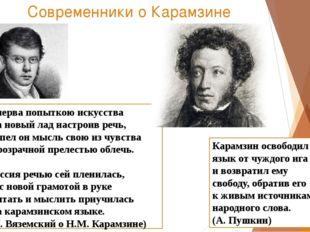 Современники о Карамзине Сперва попыткою искусства На новый лад настроив реч