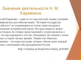 Значение деятельности Н. М. Карамзина Николай Карамзин – один из тех мыслител