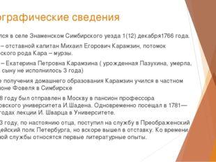 Биографические сведения Родился в селе Знаменском Симбирского уезда 1(12) дек