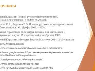 Источники Николай КарамзинПисьма русского путешественника. http://az.lib.ru/