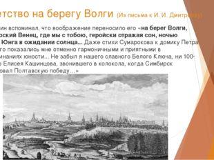 Детство на берегу Волги (Из письма к И. И. Дмитриеву) Карамзин вспоминал, что