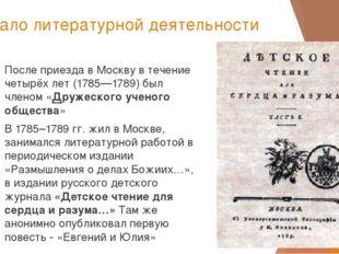 Начало литературной деятельности После приезда в Москву в течение четырёх лет