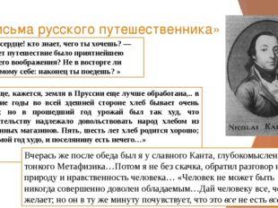 «Письма русского путешественника» «О сердце, сердце! кто знает, чего ты хочеш