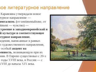 Новое литературное направление Статьи Карамзина утверждали новое литературное