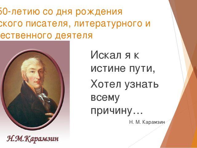 К 250-летию со дня рождения русского писателя, литературного и общественного...