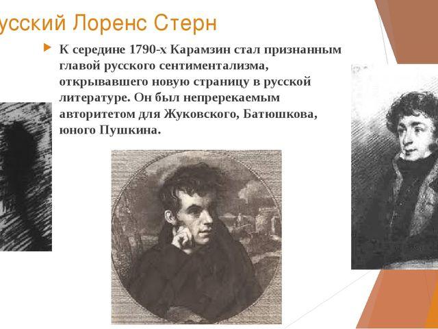 Русский Лоренс Стерн К середине 1790-х Карамзин стал признанным главой русско...