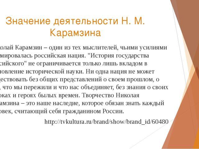 Значение деятельности Н. М. Карамзина Николай Карамзин – один из тех мыслител...