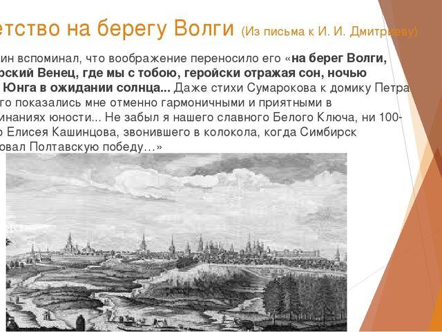 Детство на берегу Волги (Из письма к И. И. Дмитриеву) Карамзин вспоминал, что...