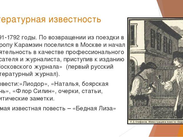 Литературная известность 1791-1792 годы. По возвращении из поездки в Европу К...