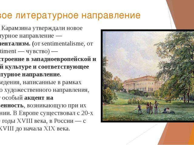 Новое литературное направление Статьи Карамзина утверждали новое литературное...