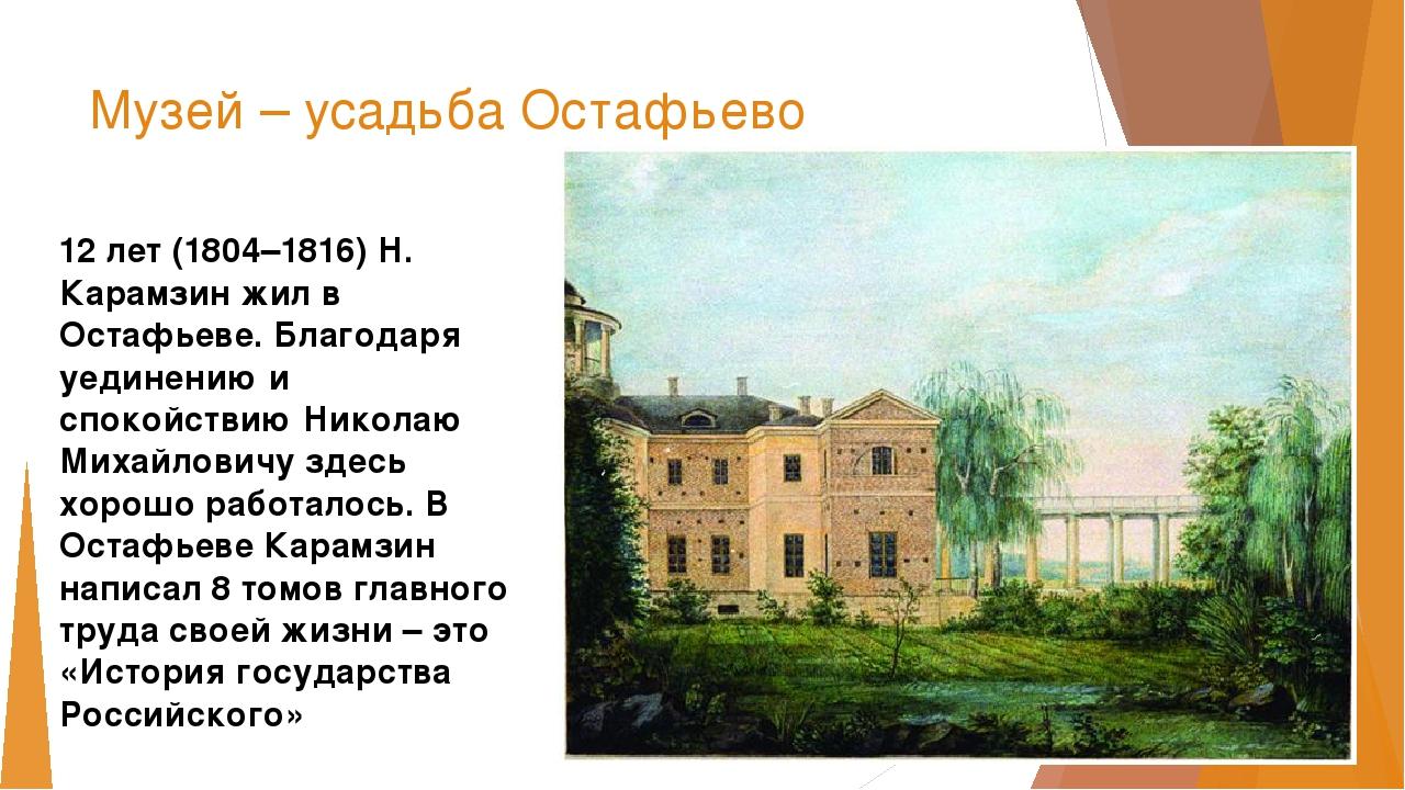 Музей – усадьба Остафьево 12 лет (1804–1816) Н. Карамзин жил в Остафьеве. Бла...