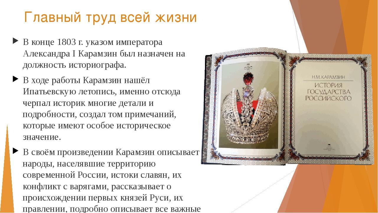 Главный труд всей жизни Вконце 1803 г. указом императора АлександраIКарамз...
