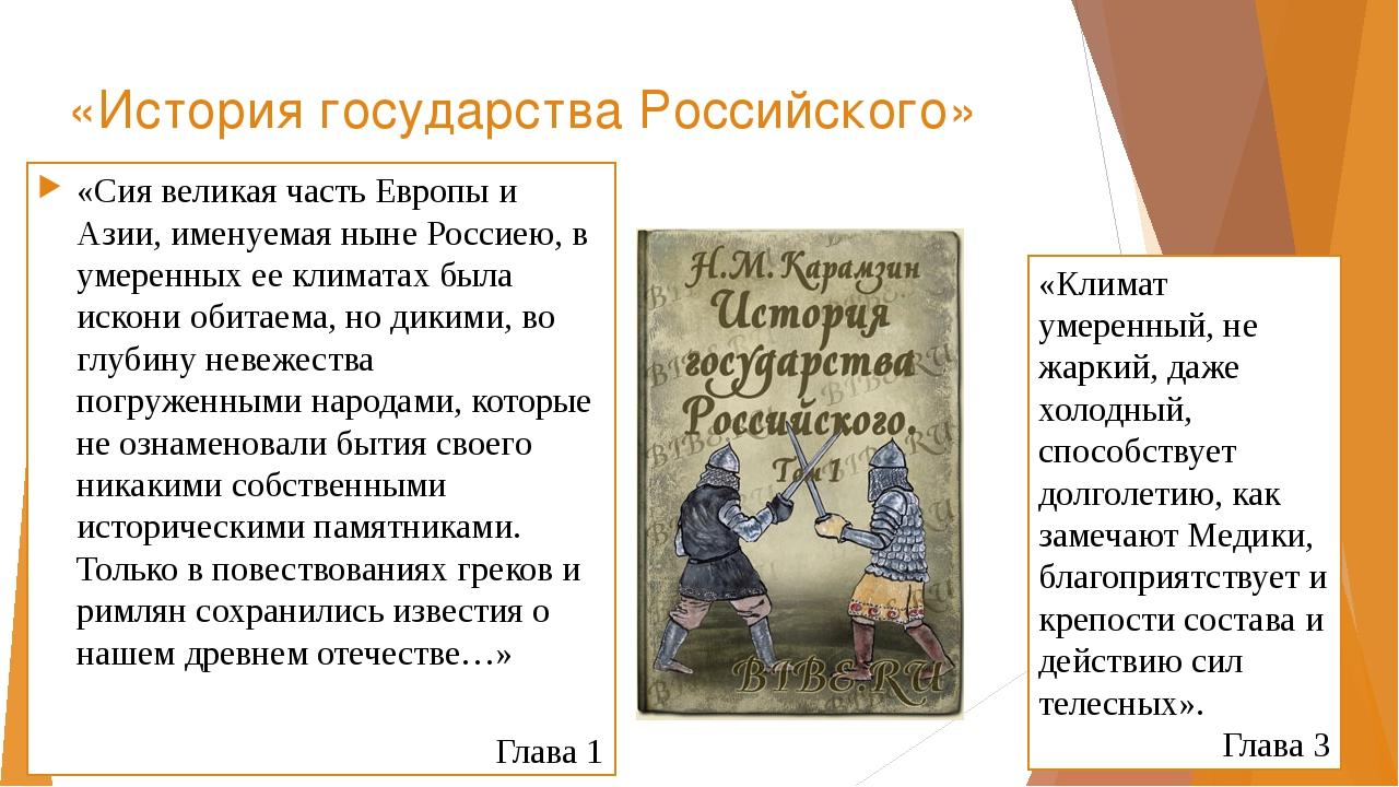 «История государства Российского» «Cия великая часть Европы и Азии, именуемая...