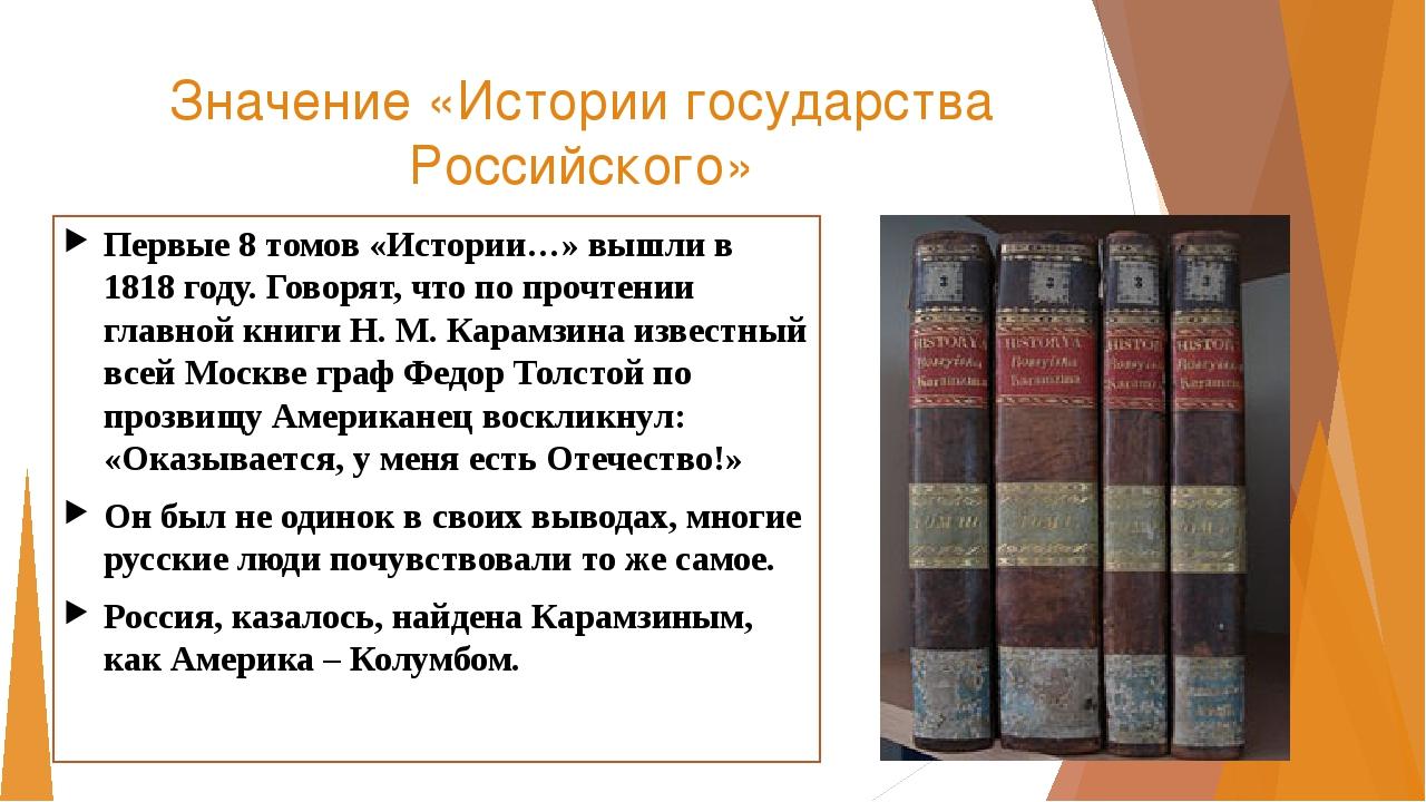 Значение «Истории государства Российского» Первые 8 томов «Истории…» вышли в...