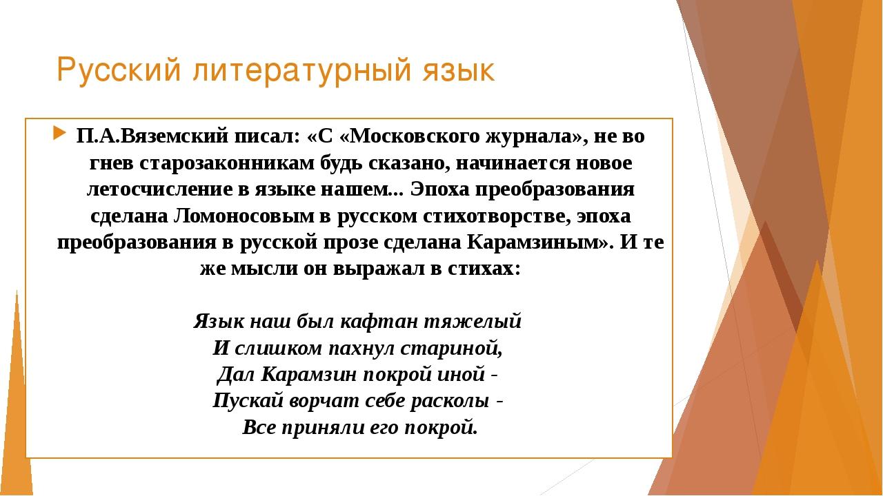 Русский литературный язык П.А.Вяземский писал: «С «Московского журнала», не в...