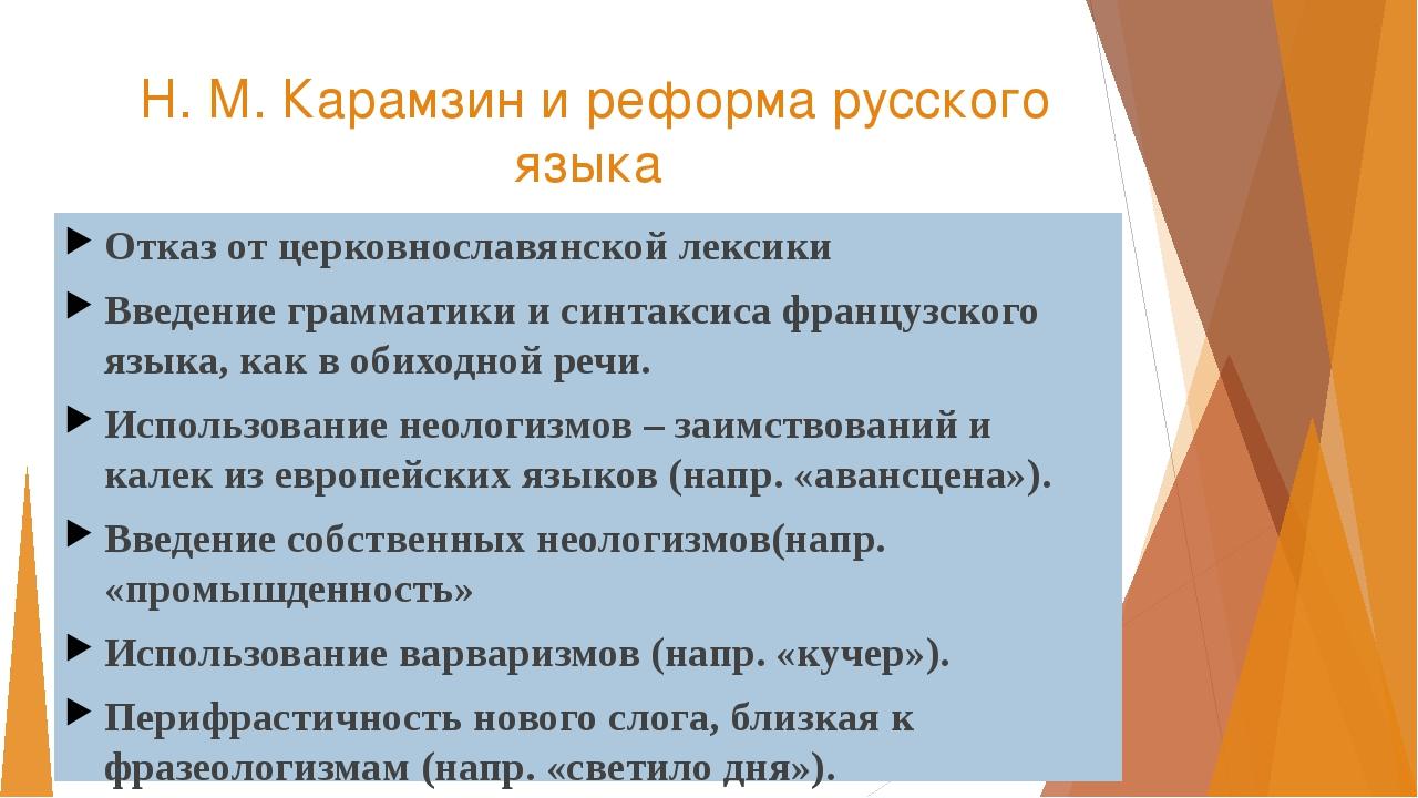 Н. М. Карамзин и реформа русского языка Отказ от церковнославянской лексики...