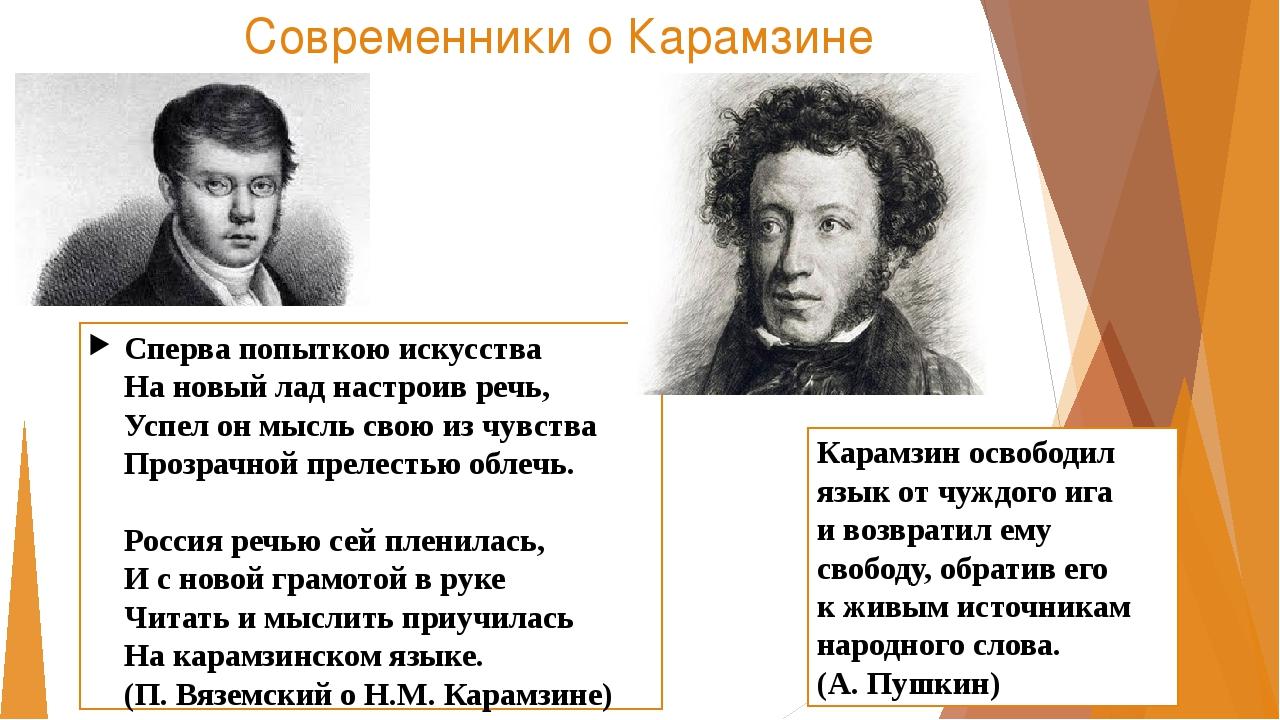 Современники о Карамзине Сперва попыткою искусства На новый лад настроив реч...