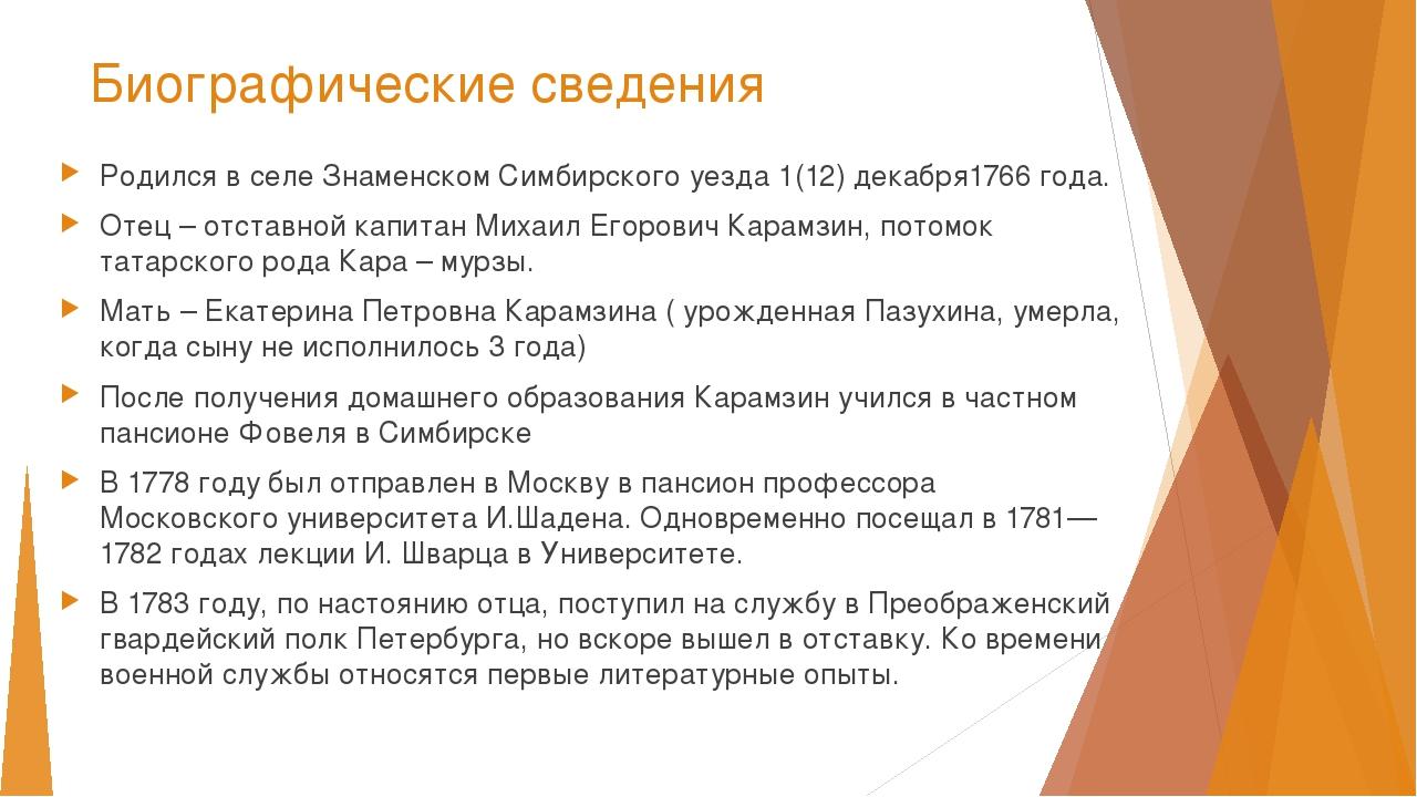 Биографические сведения Родился в селе Знаменском Симбирского уезда 1(12) дек...