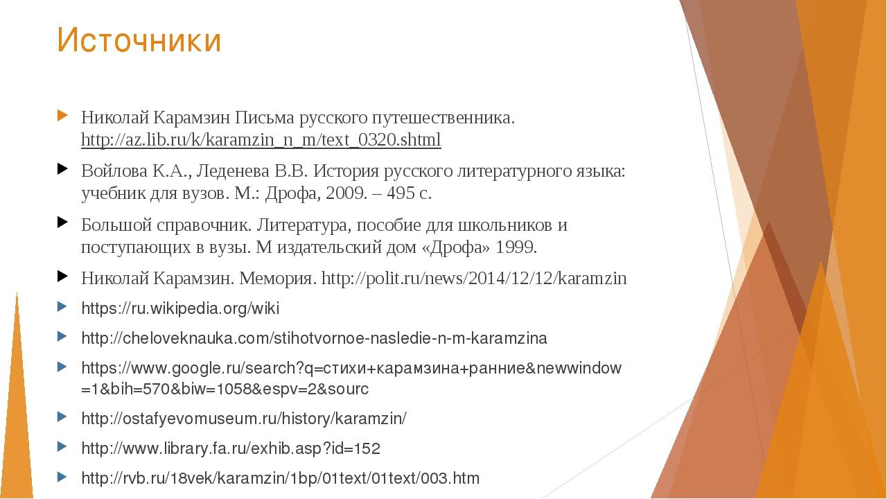 Источники Николай КарамзинПисьма русского путешественника. http://az.lib.ru/...