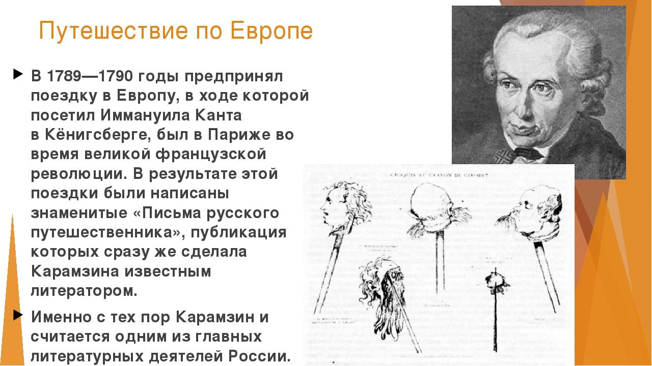 Путешествие по Европе В 1789—1790 годы предпринял поездку в Европу, в ходе ко...