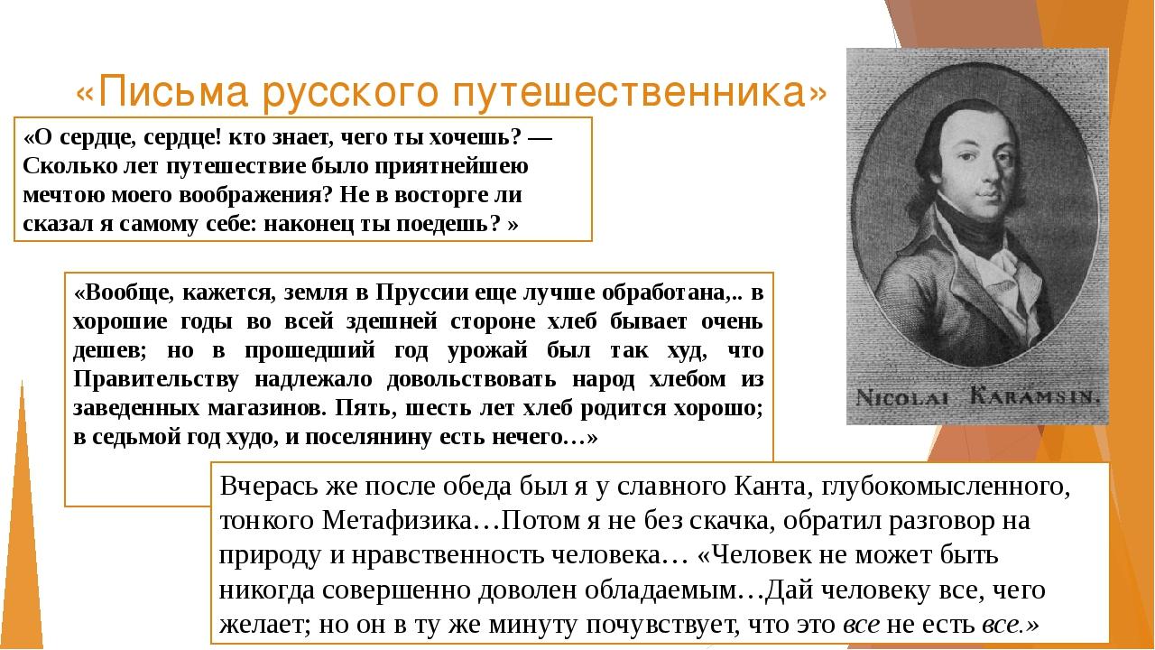 «Письма русского путешественника» «О сердце, сердце! кто знает, чего ты хочеш...