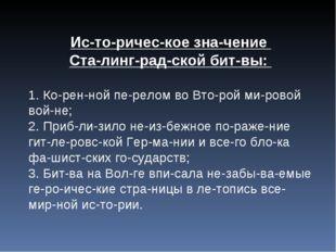 Историческое значение Сталинградской битвы: 1. Коренной перелом во