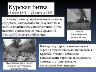 Курская битва (5 июля 1943 — 23 августа 1943) По своему размаху, привлекаемым
