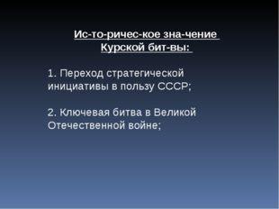 Историческое значение Курской битвы: 1. Переход стратегической инициатив