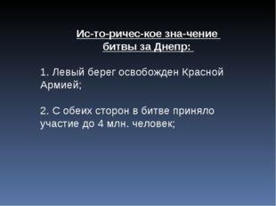 Историческое значение битвы за Днепр: 1. Левый берег освобожден Красной А