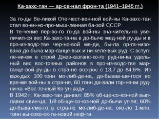 Казахстан — арсенал фронта (1941–1945гг.) За годы Великой Отечестве