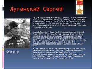 Луганский Сергей Указом Президиума Верховного Совета СССР от 2 сентября 1943