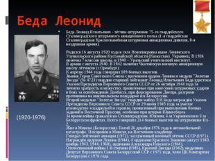 Беда Леонид Беда Леонид Игнатьевич - лётчик-штурмовик 75-го гвардейского Стал