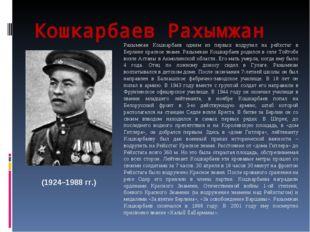 Кошкарбаев Рахымжан Рахымжан Кошкарбаев одним из первых водрузил на рейхстаг