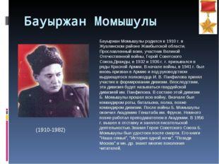 Бауыржан Момышулы (1910-1982) Бауыржан Момышулы родился в 1910 г. в Жуалинско