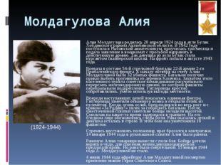 Молдагулова Алия Алия Молдагулова родилась 20 апреля 1924 года в ауле Булак